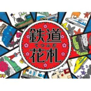鉄道花札 【本】