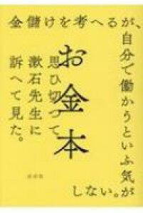 【送料無料】 お金本 / 左右社編集部 【本】