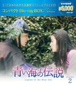 【送料無料】 青い海の伝説 コンパクトBlu-ray BOX2<スペシャルプライス版> 【BLU-RAY DISC】