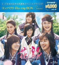 【送料無料】 花郎<ファラン> コンパクトBlu-ray BOX1[スペシャルプライス版] 【BLU-RAY DISC】
