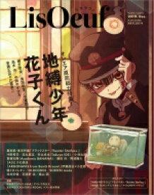 LisOeuf♪ Vol.15 / リスアニ!編集部 【ムック】
