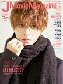 J Movie Magazine Vol.54【表紙:山田涼介『記憶屋 あなたを忘れない』】[パーフェクト・メモワール] 【ムック】