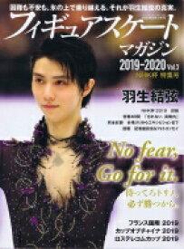 フィギュアスケートマガジン 2019-20 Vol.3 グランプリ日本大会詳報 B・B・MOOK 【ムック】