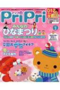 プリプリ 2020年 2月号 / 世界文化社 【本】