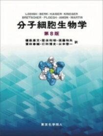 【送料無料】 分子細胞生物学 / H.lodish 【本】