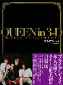 【送料無料】 QUEEN in 3-D 〜クイーン フォト・バイオグラフィ【完全限定生産】 / Brian May 【本】