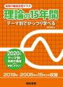 【送料無料】 電験3種過去問マスタ 理論の15年間 2020年版 / 電気書院編集部 【全集・双書】