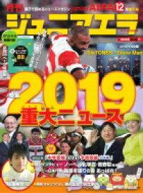 月刊 junior AERA (ジュニアエラ) 2019年 12月号 / 月刊 junior AERA 【雑誌】