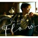 【送料無料】 木村拓哉 / Go with the Flow 【初回限定盤B】(CD+DVD) 【CD】