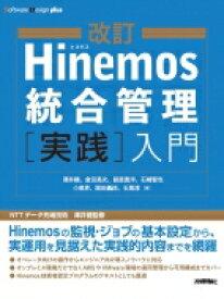 【送料無料】 改訂Hinemos統合管理[実践]入門 / 澤井健 【本】