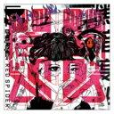 【送料無料】 RED SPIDER レッドスパイダー / 闇ックス 【CD】