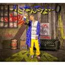 【送料無料】 T-ace ティーエイス / イミなんてない 【CD】