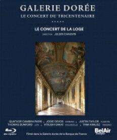 パリの『黄金の間』〜バロック宮殿で聴く古楽器演奏 コンセール・ド・ラ・ロージュ(日本語解説付) 【BLU-RAY DISC】