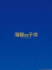 【送料無料】 海獣の子供 完全生産限定版 Blu-ray 【BLU-RAY DISC】