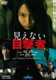 見えない目撃者 [DVD] 【DVD】