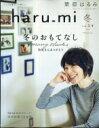 栗原はるみ haru_mi (ハルミ) 2020年 01月号 / 栗原はるみ 【雑誌】