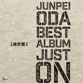 【送料無料】 小田純平 オダジュンペイ / 小田純平ベスト・アルバム 〜Just On〜 【CD】