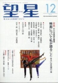 望星 2019年 12月号 / 望星編集部 【雑誌】