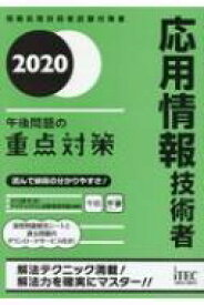 【送料無料】 応用情報技術者 午後問題の重点対策 2020 / 小口達夫 【本】