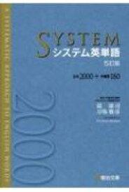 システム英単語 必出2000+多義語180 5訂版 / 霜康司 【全集・双書】