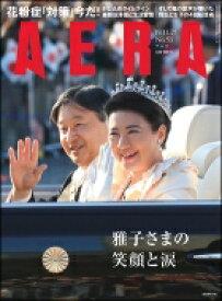 AERA (アエラ) 2019年 11月 25日号 / AERA編集部 【雑誌】