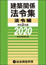 【送料無料】 建築関係法令集 法令編 令和2年版 / 総合資格学院 【本】