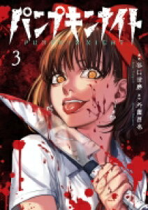 パンプキンナイト 3 LINEコミックス / 谷口世磨 【本】