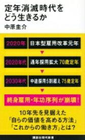 定年消滅時代をどう生きるか 講談社現代新書 / 中原圭介 【新書】