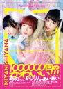 【送料無料】 MIYANISHIYAMA PHOTO BOOK 100万回のかわいい!!! / Miyanishiyama 【本】