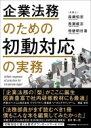 【送料無料】 企業法務のための初動対応の実務 / 長?佑志 【本】