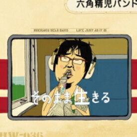 【送料無料】 六角精児バンド / そのまま生きる 【CD】