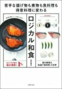 ロジカル和食 / 前田量子 【本】