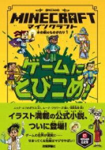 マインクラフト ゲームにとびこめ! 木の剣のものがたり 1 / ニック・エリオポラス 【本】