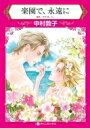 楽園で、永遠に ハーレクインコミックス / 中村敦子 (漫画家) 【コミック】