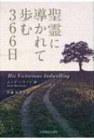 【送料無料】 聖霊に導かれて歩む366日 / ニック・ハリソン 【本】