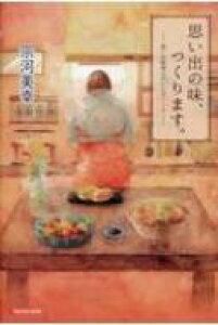 思い出の味、つくります。 思い出料理人のレシピノート / 宗河美幸 【本】