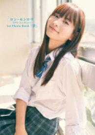 【送料無料】 ロン・モンロウ 1st Photo Book『夢』 / ロン・モンロウ 【本】