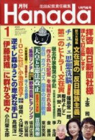 月刊Hanada 2020年 1月号 / 月刊Hanada編集部 【雑誌】