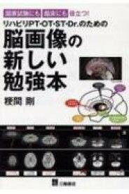 【送料無料】 国家試験にも臨床にも役立つ ! リハビリPT・OT・ST・Dr.のための脳画像の新しい勉強本 / 粳間剛 【本】
