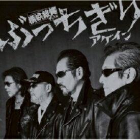 【送料無料】 横浜銀蝿40th / ぶっちぎりアゲイン 【夜露死苦盤】 【CD】