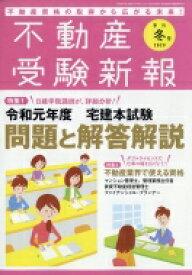 不動産受験新報 2020年 1月号 / 不動産受験新報編集部 【雑誌】