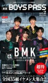 楽遊boys Pass Vol.2 / 楽遊boys編集部 【本】