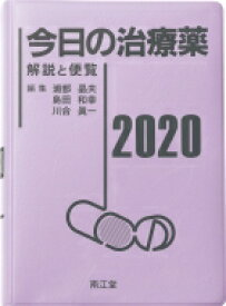 【送料無料】 今日の治療薬2020 解説と便覧 / 浦部晶夫 【本】