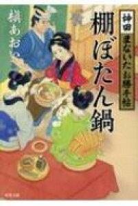 棚ぼたん鍋 神田まないたお勝手帖 双葉文庫 / 槙あおい 【文庫】