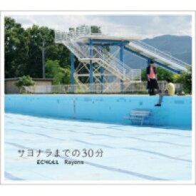 【送料無料】 ECHOLL / Rayons / サヨナラまでの30分 【初回生産限定盤】 【CD】
