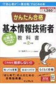 かんたん合格 基本情報技術者教科書 令和2年度 / 五十嵐順子 【本】