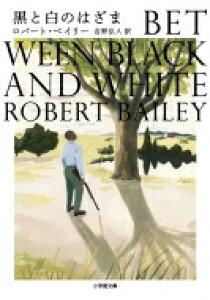 黒と白のはざま 小学館文庫 / ロバート ベイリー 【文庫】