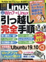 日経 Linux (リナックス) 2020年 1月号 / 日経 Linux編集部 【雑誌】