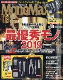 MonoMax (モノ・マックス) 2020年 1月号【特別付録:ナノ・ユニバースの工具セット】 / MonoMax編集部 【雑誌】
