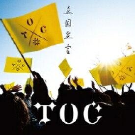 【送料無料】 TOC / 立国宣言 【初回生産限定盤】 【CD】
